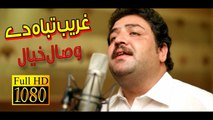 Pashto New HD Song  2017  Wisal Khayal Official - Ghareeb Tabah De