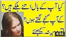 Beauty and health tips for Girls k lamby bal ka tarika  halke or girte  balo ka ilaj  hair falling tips in urdu