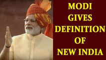 Independence Day 2017 : PM Modi gives definition to 'New India' , Watch Here | Oneindia News