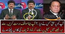 Hamid Mir Blast Over Nawaz SharifHamid Mir Blast Over Nawaz SharifHamid Mir Blast Over Nawaz Sharif