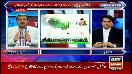 The Reporters 15th August 2017