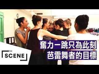 奮力一跳只為此刻  芭雷舞者的終極目標   Strictly Ballet