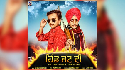 Hindh Jatt di | Gursewak Dhillon | Taranjot Singh | Official Audio Song | New Punjabi Songs 2017