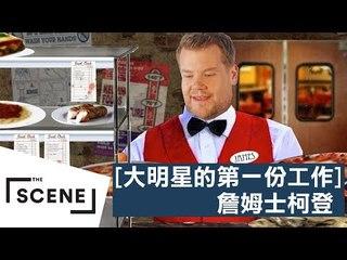 車上卡拉ok主持人 James Corden詹姆士柯登第一份工作「偷東西的餐廳服務生」 大明星的第一份工作#5