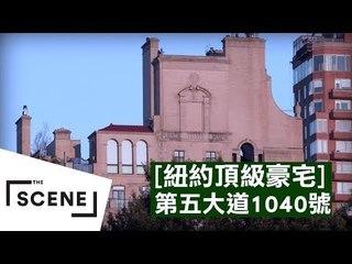 第五大道1040號 賈桂琳與金尼波普 紐約史上最傳奇的鄰居 紐約頂級豪宅#9