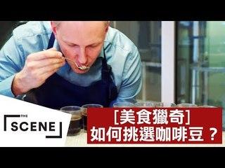 如何挑選瑞典 Gevalia 頂級咖啡豆?讓專業製作團隊告訴你! 美食獵奇#12
