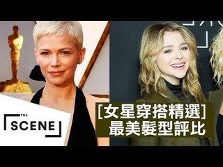 7位好萊塢女星最美髮型大評比「超殺女」克蘿伊 女星潮流回顧