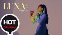 秦宇子 UZ【LUNA 路娜 月亮女神】MV側拍花絮