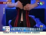 穿3年緊身馬甲 德國女腰圍16吋
