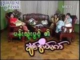 Myanmar Tv   Moh Moh Myint Aung , Soe Myat Thuzar Part1 07 Sep 2000
