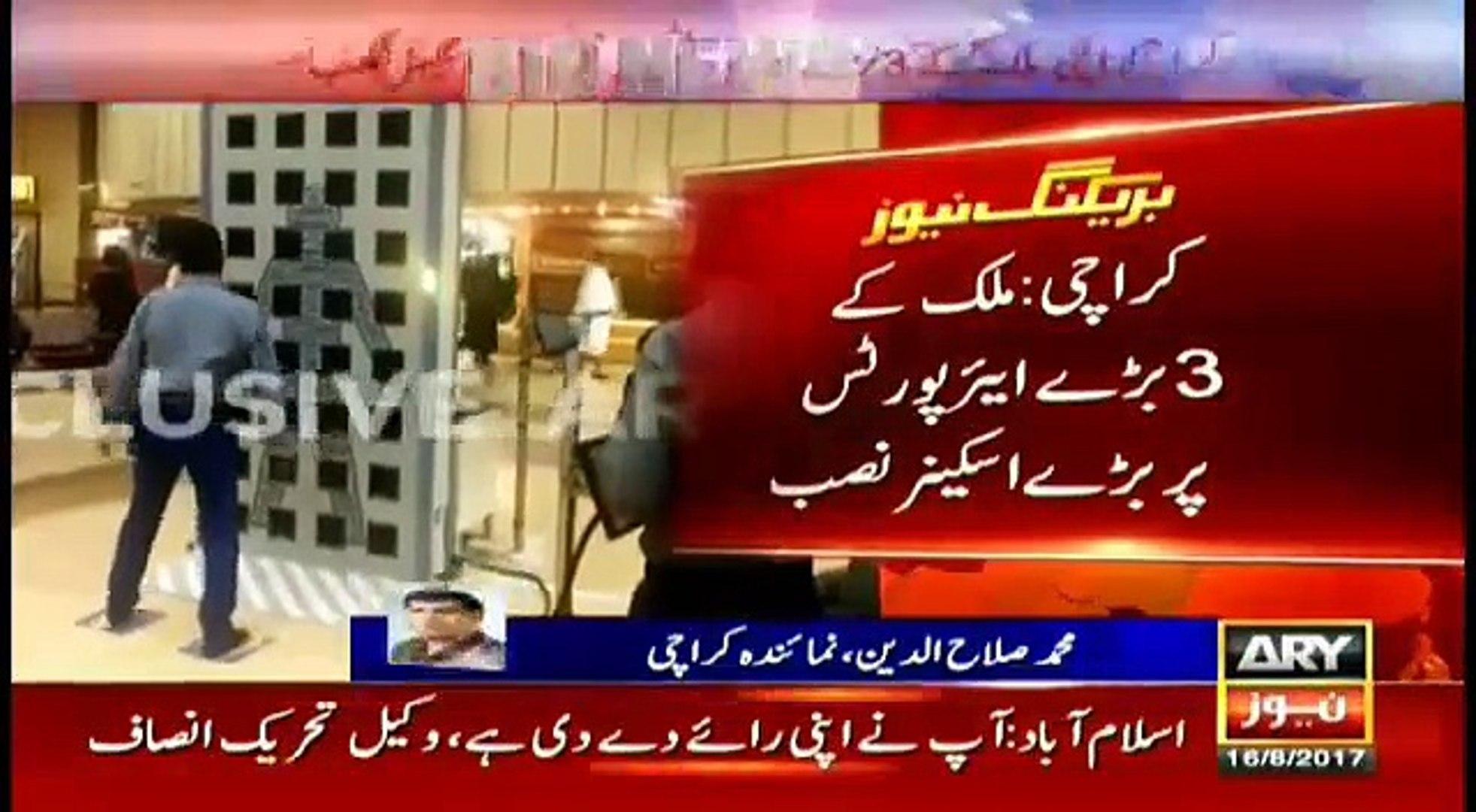 Pakistani airports use latest technology