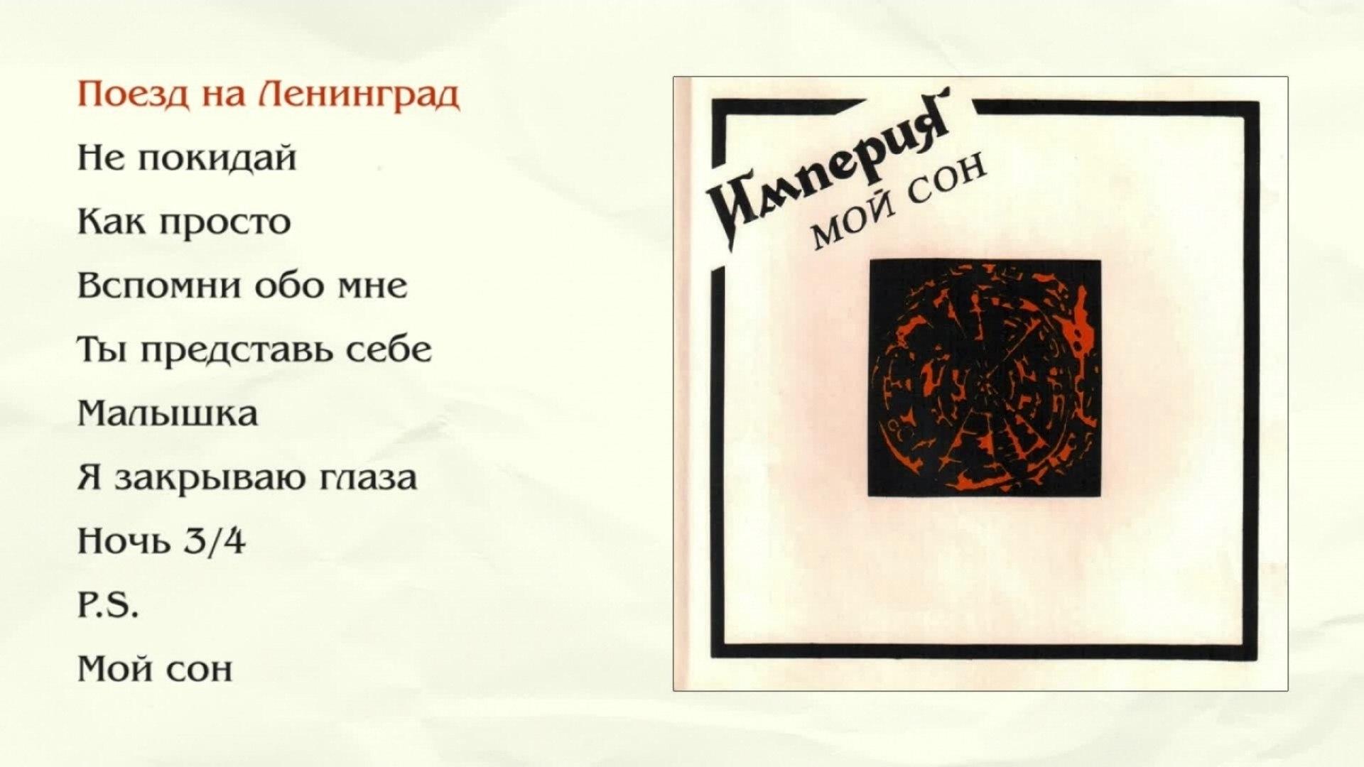 Империя - Мой сон (official audio album)