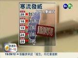 入冬寒流發威 全台已132人猝死!