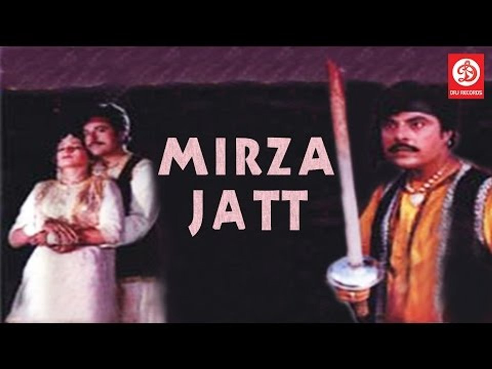Mirza Jatt (1992) | Full Punjabi Movie | Cast: Gugu Gill, Manjeet Kullar|  DRJ Records