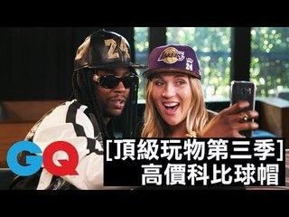 2 Chainz 雙鍊大師拒戴 3 萬 8 美金的科比球帽!?|頂級玩物第三季