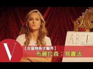 布麗拉森:其實喜歡寫書法 女星特殊才藝秀 S1-6   Vogue Taiwan