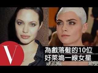 盤點#2:為戲落髮的10位好萊塢一線女星:安海瑟薇/安潔莉娜裘莉/娜塔莉波曼/莎莉賽隆....   中文字幕   VOGUE