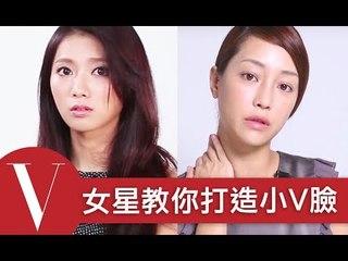 女星教你打造小V臉!消水腫及小臉妝容(特輯) VOGUE