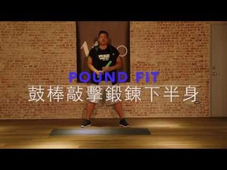 Pound Fit 健身All in One敲敲打打還能紓壓