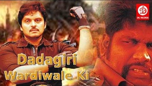 Dadagiri Wardiwale Ki || Bollywood Dubbed Movies || 2017