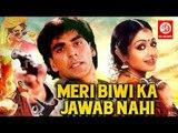 Meri Biwi Ka Jawab Nahin   Full Hindi Movie   Akshay Kumar, Sridevi