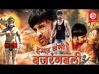Hamar Sangi Bajrangbali     Bhojpuri Romantic Movie    DRJ RECORDS