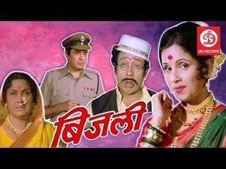 Bijli (बिजली) || Full Marathi Movie || Jayshree Gadkar, Nilu Phule, Sanjeev Kumar, Sulochana