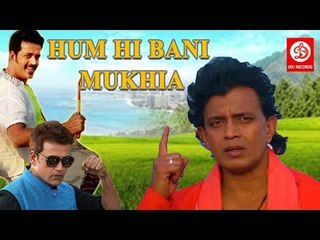 Hum Hi Bani Mukhia    Super Hit Bhojpuri  Movie