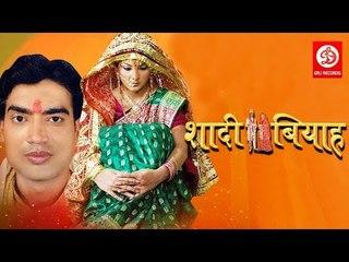 Shadi Biyah || Full Bhojpuri Movies || Dinesh Prakash Smirity Sinha