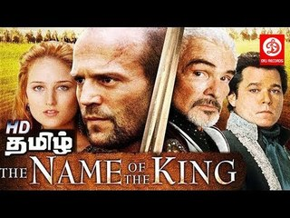IN THE NAME OF THE KING Tamil Dubbed Hollywood Movie | Hollywood Movies 2017