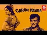 Garam Masala 1972 || Amitabh Bachchan, Aruna Irani, Hema Malini, Mehmood || Bollywood Comedy Film