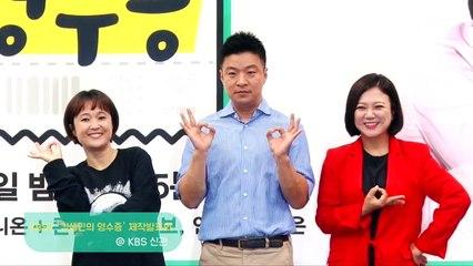 [Z영상] 송은이 TV가 되는 최초의 팟캐스트, 공감이 중요하다!(KBS 김생민의 영수증 제작발표회)
