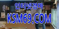 온라인경마사이트,경마온라인베팅 Ξθ  K S M 6 9 . C O M  Ξθ 3d 온라인 경마 게임