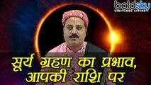 सूर्यग्रहण: Surya Grahan Effect on your Zodiac Sign, आपकी राशि पर कैसा होगा इसका असर   Boldsky