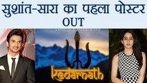 Sara Ali Khan - Sushant Singh Rajput starrer Kedarnath FIRST POSTER OUT | FilmiBeat