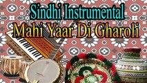 Various Artists - Mahi Yaar Di Gharoli - Sindhi Instrumental