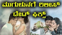 Golden star Ganesh's starrer movie Mugulu Nage will be releasing on September 1 | Filmibeat Kannada