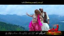 Pashto New Flm Songs 2017 Shahsawar Khan & Sitara Younas - Taza Taza Guloona Pashto Film Lambe