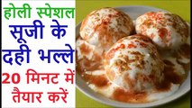 सूजी का दही भल्ला Holi special Recipe How to make Dahi Vada Recipe