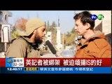 英記者變人質 幫ISIS拍影片