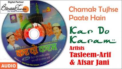 Tasleem Arif,Afsar Jaani - Chamak Tujhse Paate Hain -Kar Do Karam