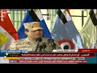 كلمة المشير السيسي  كاملة  في حفل انتهاء الإعداد العسكري لدفعة جديدة - 04 مارس 2014