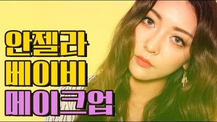 Luna(S3) EP13 - 안젤라 베이비 메이크업 Angela baby make up [Luna's Alphabet]
