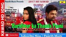 Bolbum Bhakti Mashup 2018 ll Kawad New DJ Mix 2018 ll Bhole Baba New