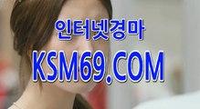 온라인경마사이트,경마온라인베팅 ▼∞▶  K S M 6 9 . C O M  ▼∞▶ 3d 온라인 경마 게임