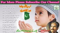 Lab Pe Aati Ha Dua Ban K Tamana Meri | Allama Iqbal Dua | Kids Version