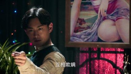 無心法師2 第11集 WuXin The Monster Killer 2 Ep11
