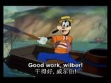 Disney English - Goofy and Wilbur (English and Chinese subtitles)