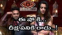 Bigg Boss Telugu : Mumaith said to NTR Deeksha is waste Contestant of Bigg Boss | Filmibeat Telugu