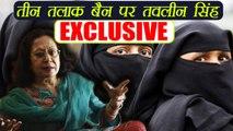 Triple Talaq Muslim महिलाओ की जीत, Tavleen Singh EXCLUSIVE | वनइंडिया हिंदी